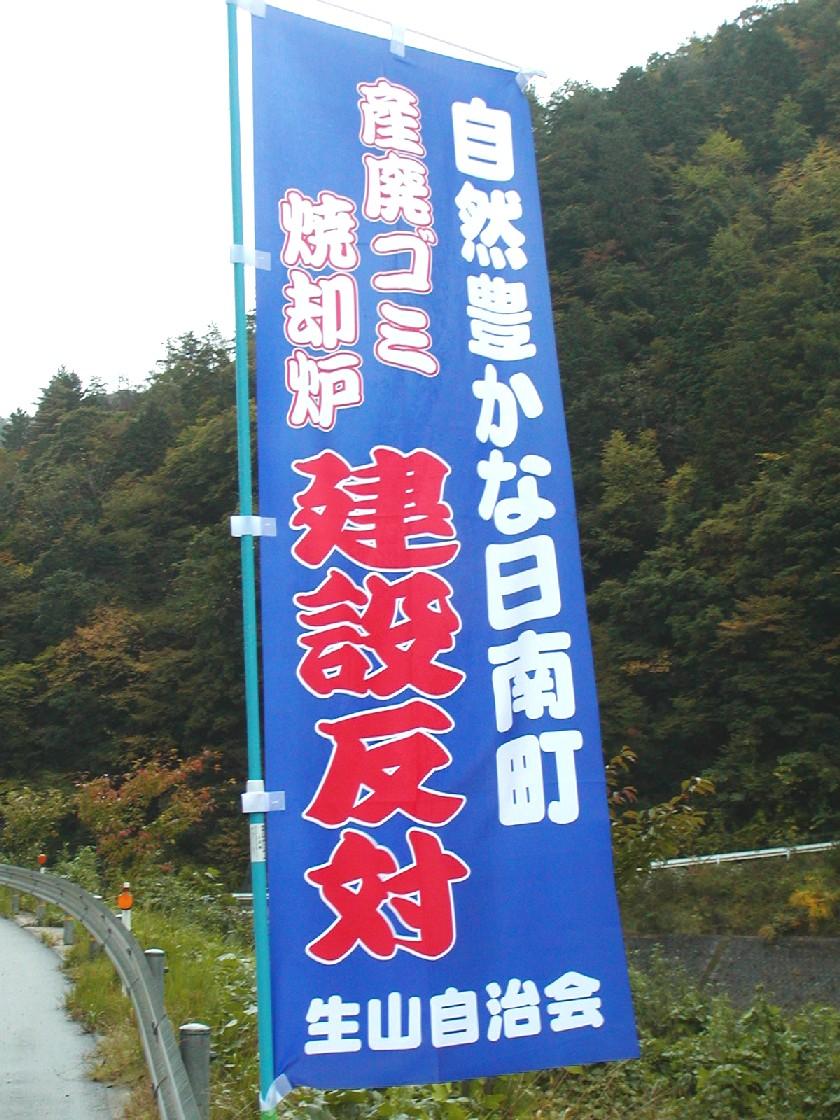 生山自治会が立てた「建設反対」ののぼり