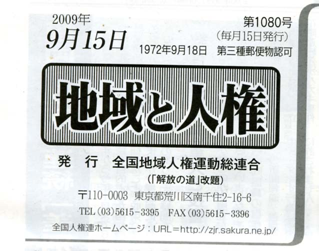 自作自演連続差別ハガキ事件」の...
