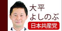 大平よしのぶ:日本共産党